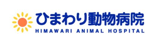 ひまわり動物病院 HIMAWARI ANIMAL HOSPITAL